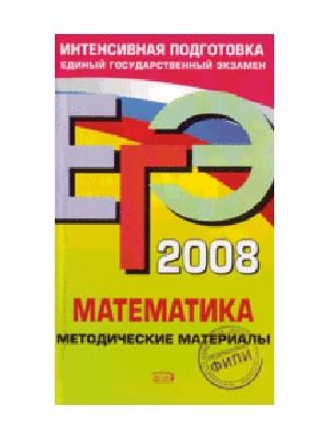 Гдз по математике учебник 5 класс зубарева 2015 обеими