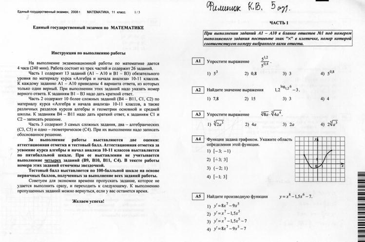 Мещерский решебник по химии 1 класс ельницкий шарапа грамматическую основу каждого